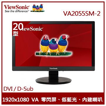 【20型】ViewSonic VA2055SM VA液晶显示器(VA2055SM-2)