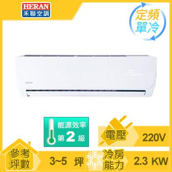 HERAN 豪華型一對一單冷空調 HI-23B(HO-232N)