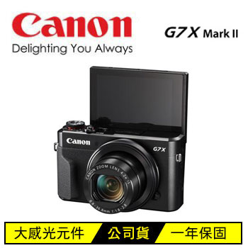 Canon G7X Mark II 類單眼相機