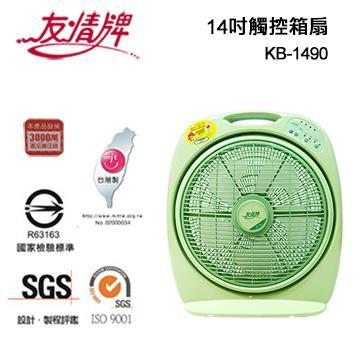 友情牌14吋觸控節能箱扇(KB-1490)