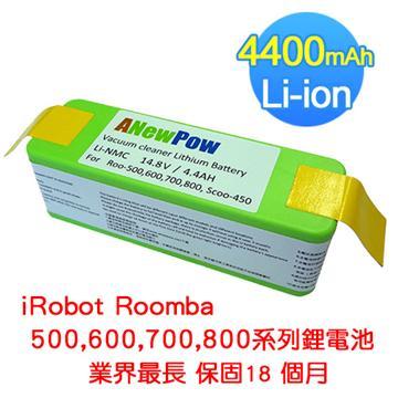 iRobot Roomba 500,600,700,800系列 鋰電池(AP4400)