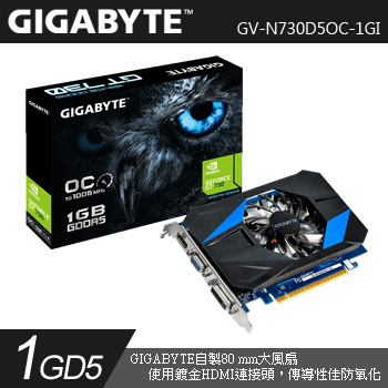 技嘉GV-N730D5OC-1GI顯示卡(GV-N730D5OC-1GI)
