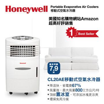【展示機】Honeywell 20L空氣水冷器(CL20AE)