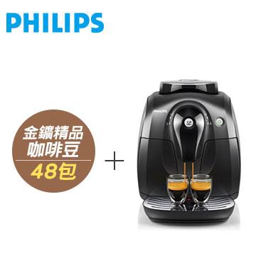 淺口袋A方案-金鑛精品咖咖豆48包+飛利浦2000series全自動義式咖啡機