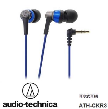 鐵三角 CKR3耳塞式耳機-藍(ATH-CKR3 BL)