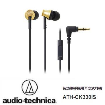 鐵三角 CK330iS耳塞式耳機-金(ATH-CK330iS GD)