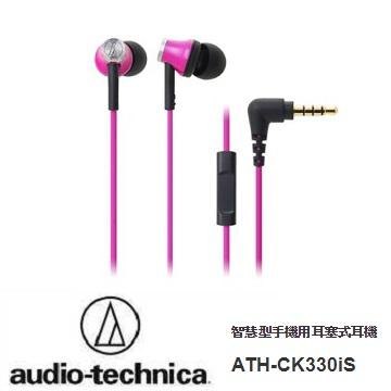 鐵三角 CK330iS耳塞式耳機-粉紅(ATH-CK330iS PK)