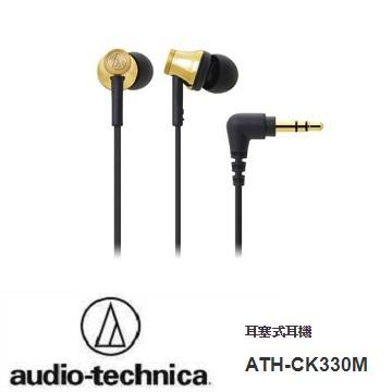 鐵三角 CK330M耳塞式耳機-金(ATH-CK330M GD)