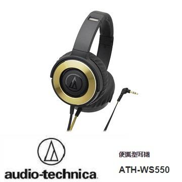 鐵三角 WS550耳罩式耳機-黑金(ATH-WS550 BGD)