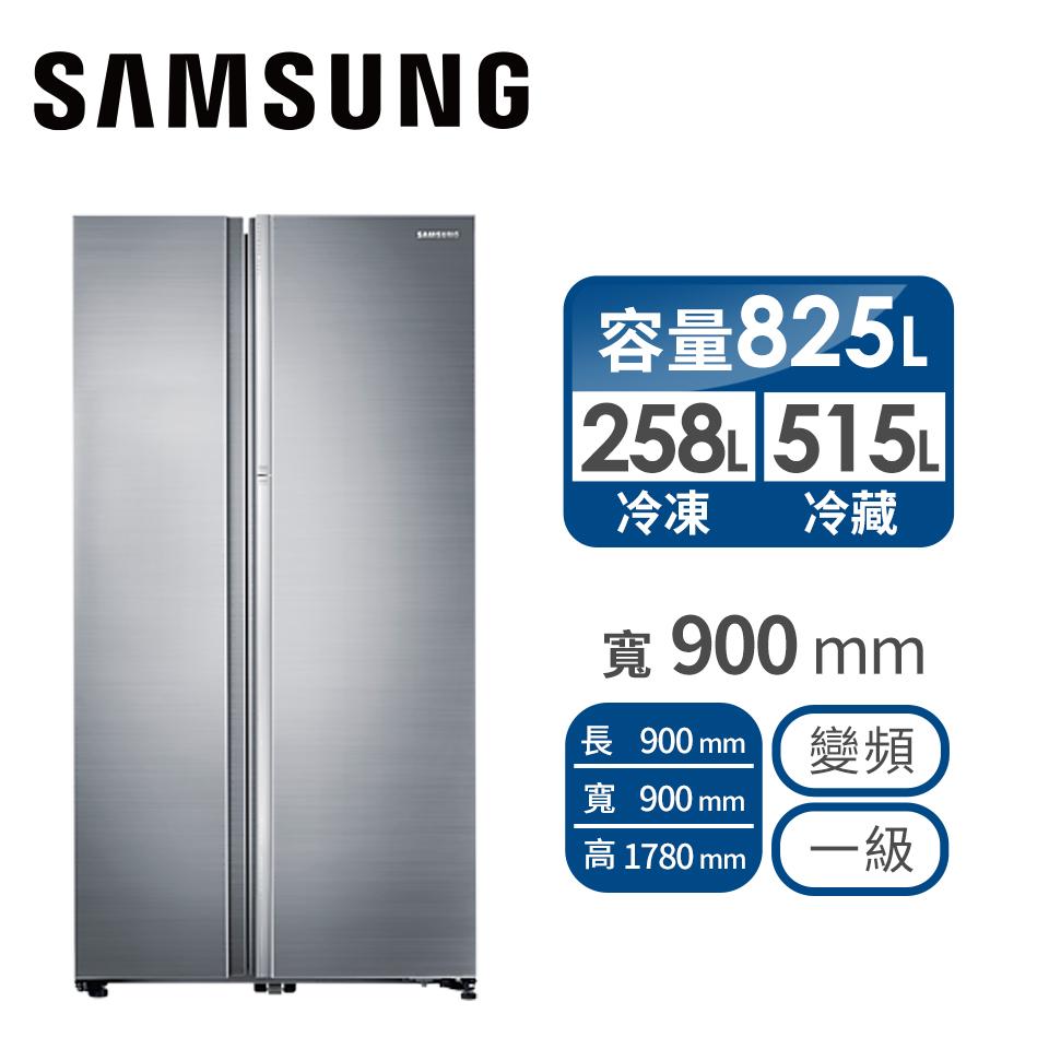 SAMSUNG 825公升藏鲜爱现门对开冰箱(RH80J81327F/TW)