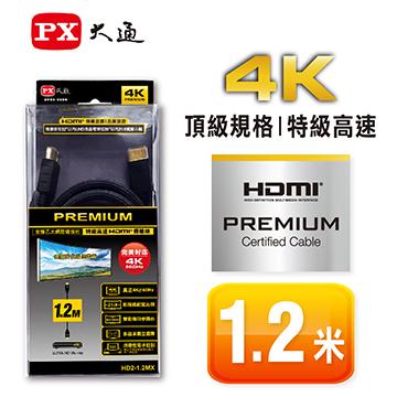 大通 PREMIUM特級高速HDMI線1.2米