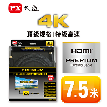 大通 PREMIUM特級高速HDMI線7.5米(HD2-7.5MX)