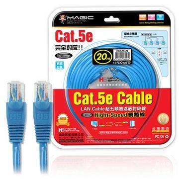 MAGIC Cat.5e 網路線-20M(CBH-CAT5-20M)