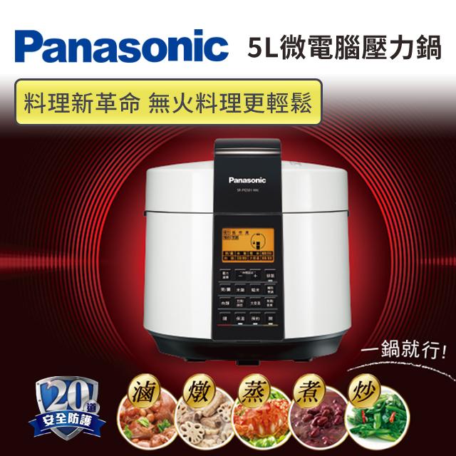Panasonic 5L 微電腦壓力鍋 SR-PG501