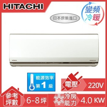 日立一對一變頻冷暖空調RAS-40SCT(RAC-40SCT)