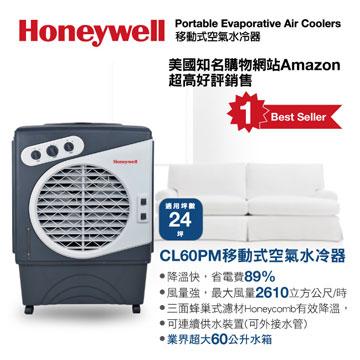 Honeywell 60L空气水冷器(CL60PM)