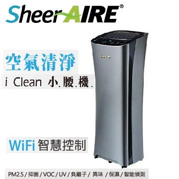 SheerAIRE席愛爾iClean 空氣清淨機(AC-2106i)