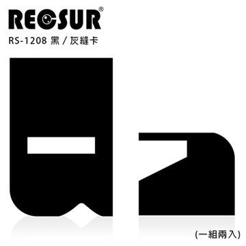 RECSUR 銳攝 輕鬆刷多功能黑/灰卡組(RS-1208)