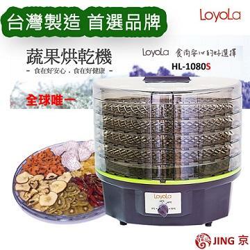 LoyoLa 台灣製造 蔬果烘乾機/乾果機(HL-1080S)