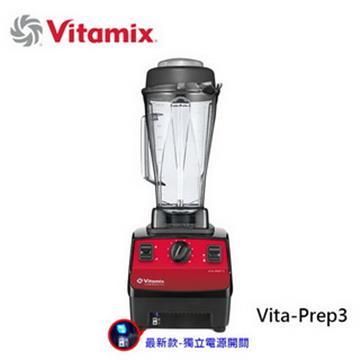 美國Vita-Mix 多功能生機調理機(VITA PREP3)