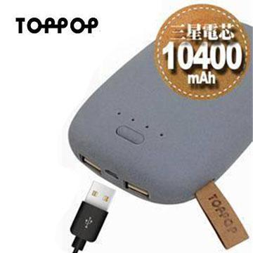【10400mAh】TOPPOP 璞石勁電 行動電源(Si-25)