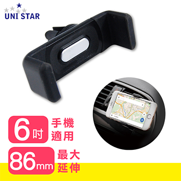 UNI STAR 车用冷气孔触控手机轻便架(UCAR-HOLD081)