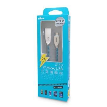 Hawk S150鋅Micro USB充電傳輸線-藍(04-HAS150BL)