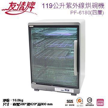 友情牌 119公升紫外线烘碗机(超大四层)(PF-6180)