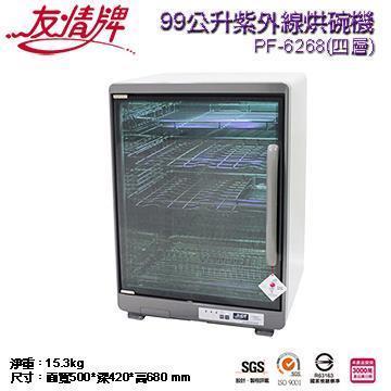 友情牌 99公升紫外線烘碗機(大四層)(PF-6268)