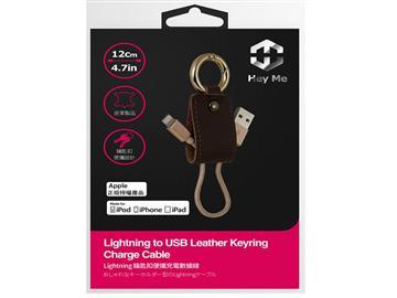 黑米HeyMe MFI鑰匙扣便攜充電數據線-棕色(HU2FTMG)