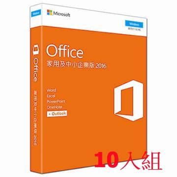 【10入組】Office 2016 中文中小企業 Win 版 PKC