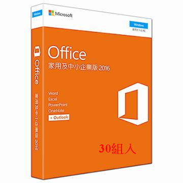 【30組入】Office 2016 中文中小企業 Win 版 PKC