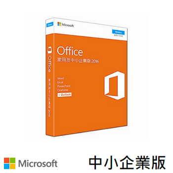 「期間限定」微軟 Microsoft Office 2016 中文中小企業 PC 版 PKC(T5D-02754)