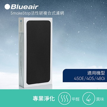 Blueair 450E SmokeStop 活性碳濾網