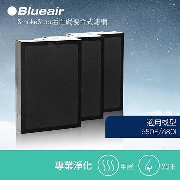 Blueair 650E SmokeStop 活性碳濾網(650E 活性碳濾網)
