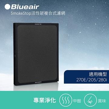 Blueair 270E SmokeStop 活性碳濾網(270E 活性碳濾網)