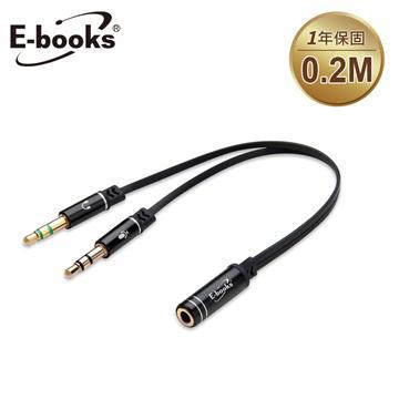 E-books X19二轉一耳麥轉接線(E-IPD082)