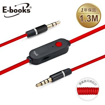 E-books X20音控3.5mm音源線-130cm(E-IPD083)