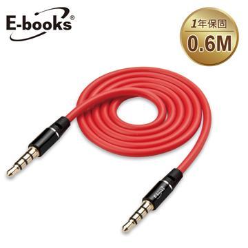 E-books X21鋁製3.5mm音源傳輸線-60cm