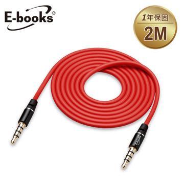 E-books X22鋁製3.5mm音源傳輸線-200cm(E-IPD085)