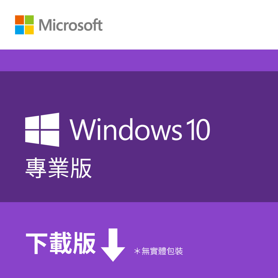 【ESD】微軟 Win 10 Pro 專業下載版