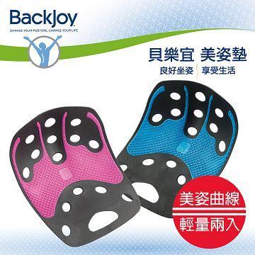 BackJoy美姿墊輕量Tech Gel2入(01-BJ-TGS001-01)
