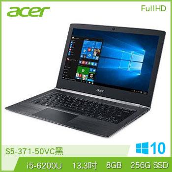 ACER S5-371 Ci5-6200 256G SSD 輕薄筆電(S5-371-50VC黑)
