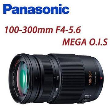 Panasonic 100-300mm F4-5.6 MEGA O.I.S(公司貨)