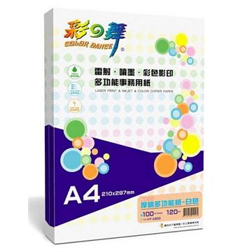 彩之舞 厚磅多功能紙-白色(HY-A300)