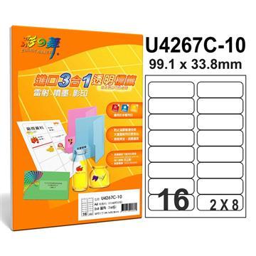 彩之舞 进口3合1透明标签(U4267C-10)