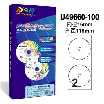 彩之舞 进口3合1白色光盘标签(U49660-100)