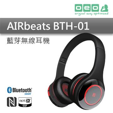 OEO AIRbeats BTH無線藍牙耳機