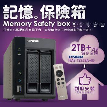 QNAP威聯通2+2TB方案