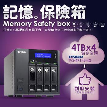 【記憶保險箱】QNAP威聯通 TVS-471 + 4TBx4方案